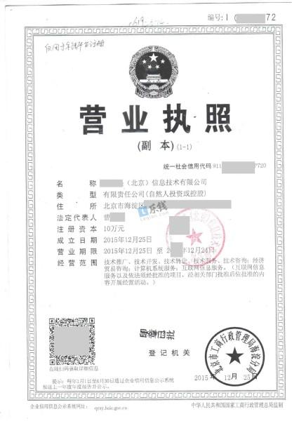 借款企业营业执照