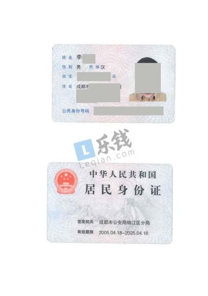 借款企业法定代表人居民身份证